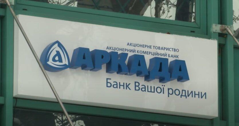 """Банк """"Аркада"""", Нацбанк, НБУ"""