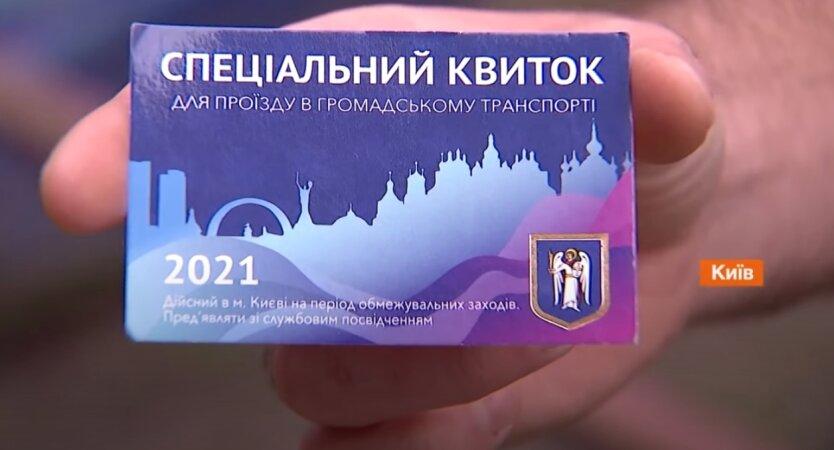 Спецпропуск, Киев, локдаун