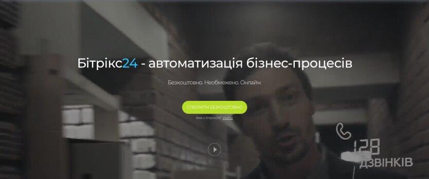 Screenshot_2019-06-18 Бітрікс24 сервіс автоматизації і оптимізації бізнес-процесів компанії