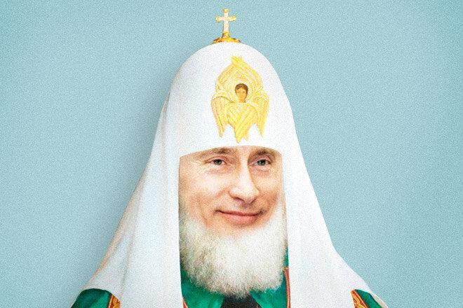 РПЦ Путин