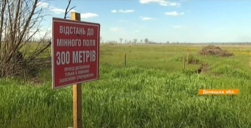 Разминирование Донбасса