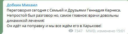 """Добкин рассказал про """"непростой"""" разговор с семьей Кернеса"""