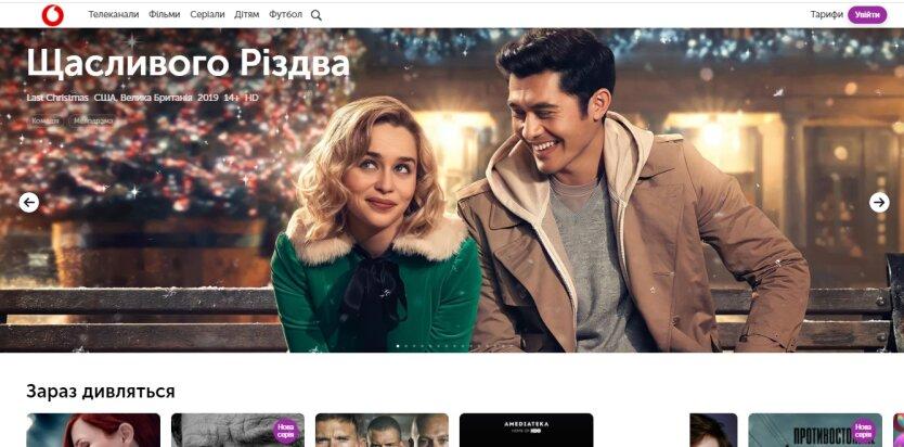 Vodafone Ukraine , обновленный сайт, новинки