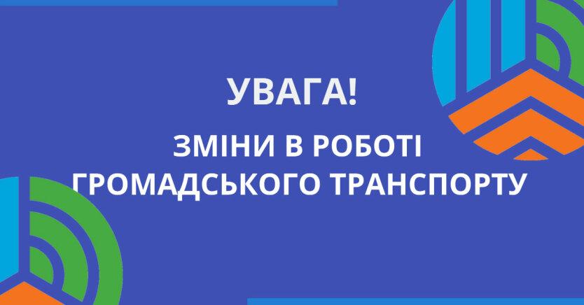В Киеве троллейбусы изменят маршруты: схема