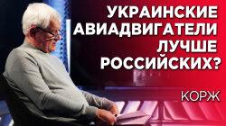 """""""Мотор-Сич"""" как лакмус перспектив авиастроения Украины: как его спасти в условиях конфликта Китая и США"""
