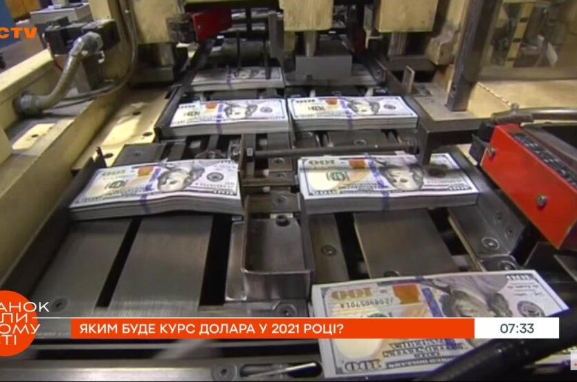 Курс валют в Украине, аналитики, февраль