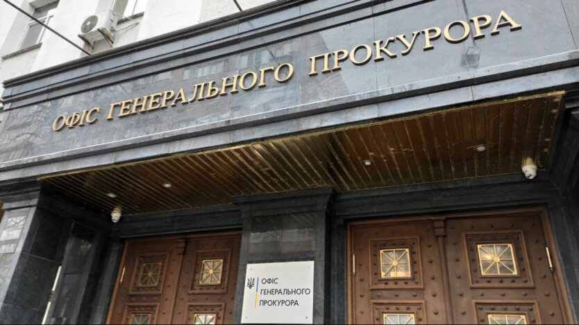 Офис генерального прокурора