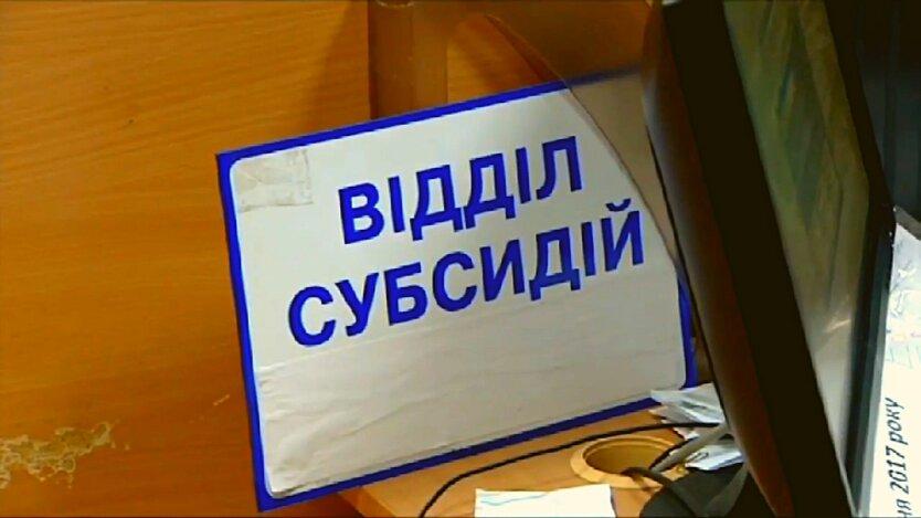 Оформление субсидий в Украине