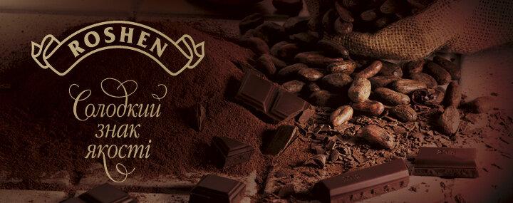 Roshen шоколад какао сладости