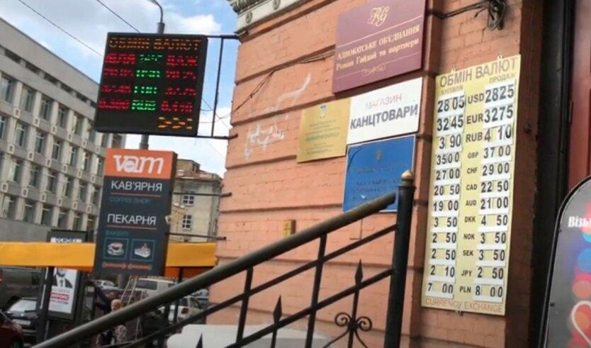 Украинцев предупредили о вероятном подорожании доллара и евро