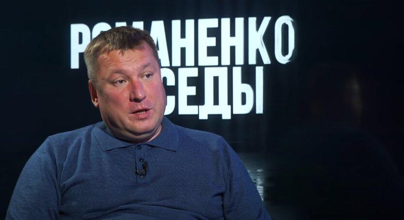Андрей Закревский,газ, Юрий Романенко