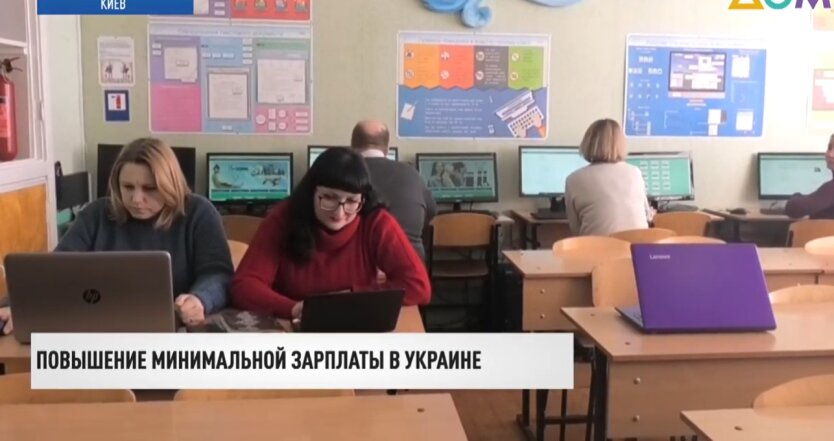 Повышение минималки в Украине, украинцы, Минфин