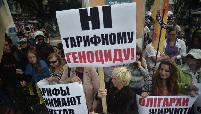 тарифы жкх украина