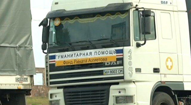 ахметов гуманитарная помощь груз
