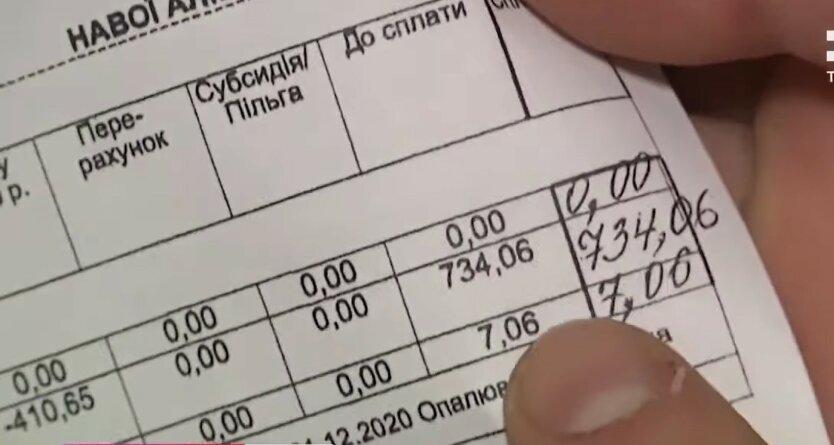 Коммуналка в Украине, услуги ЖКХ, украинцы