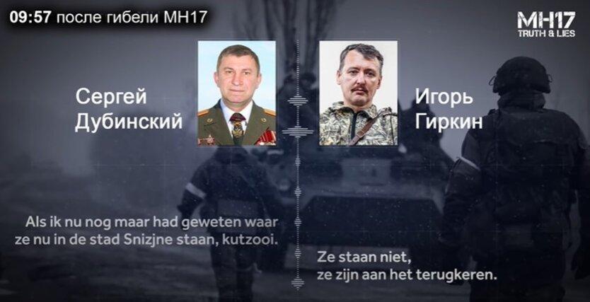 Переговоры Дубинского и Стрелкова