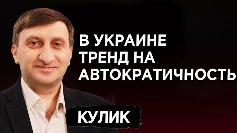 Тренд на автократичность в Украине: что делает Зеленский после отставки Авакова