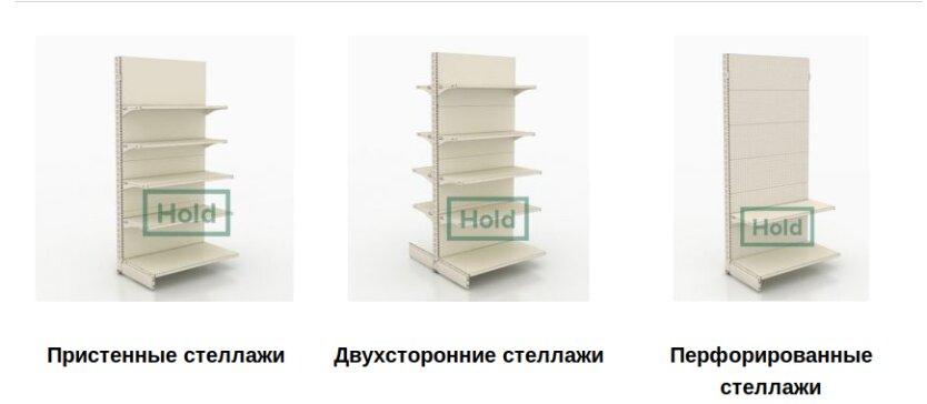Screenshot_2018-10-23 Торговые стеллажи — Стеллажи, выгодная цена на стеллажное оборудование, купить стеллажи в Киеве и по […]