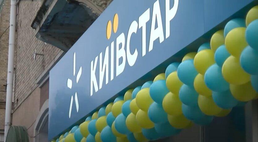 Киевстар, тарифы, тарифные планы