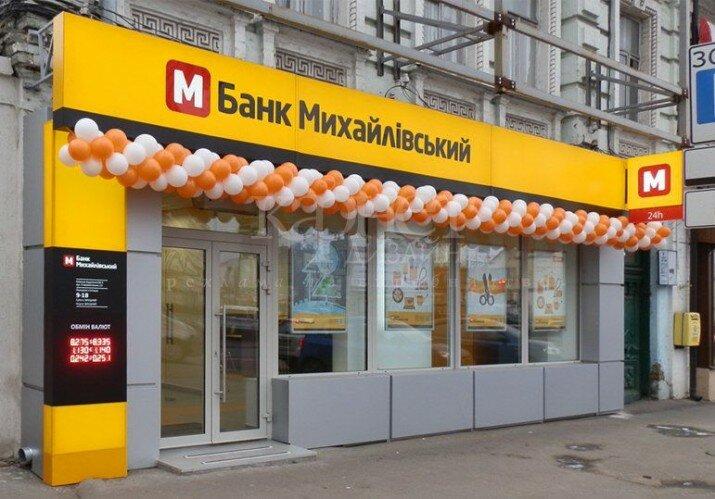 банк Михайловский
