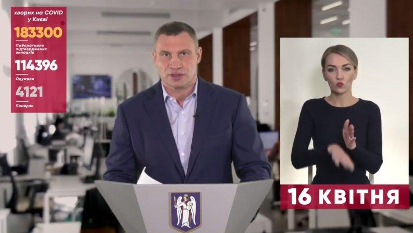 Виталий Кличко, горячая вода, отключение