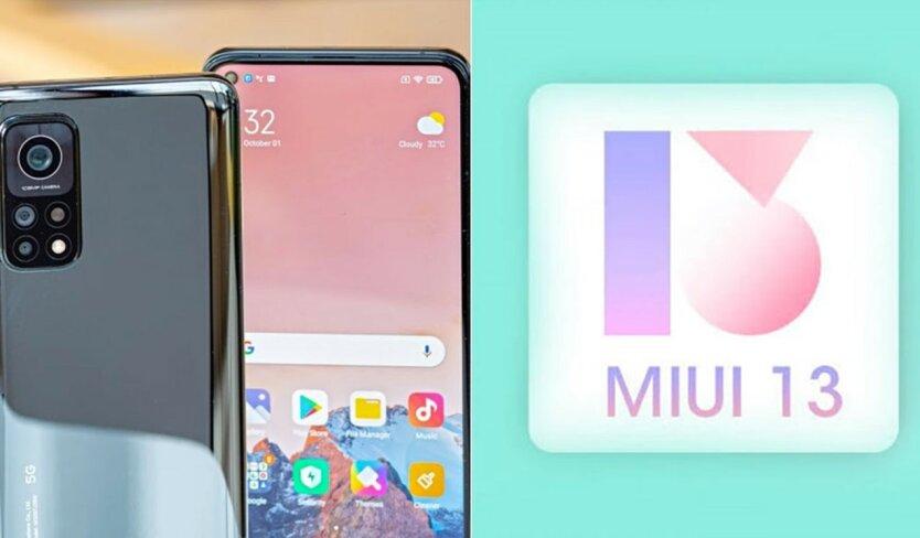 Xiaomi MIUI 13, Дата выхода Xiaomi MIUI 13, Новый смартфон от Xiaomi