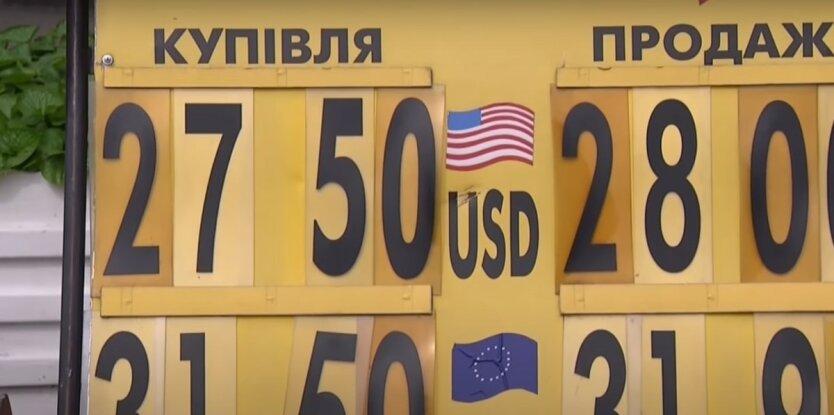Прогноз на курс валют в Украине,Нацбанк Украины,Кирилл Шевченко,обмен валют в Украине