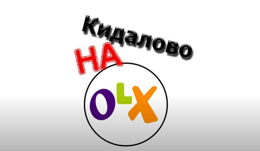 Клиент ПриватБанка пожаловался на мошенников с OLX