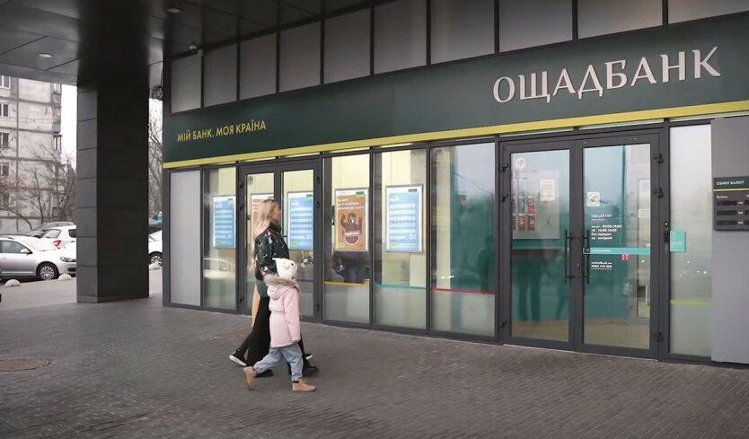 Ощадбанк открывает в Украине сеть ипотечных центров