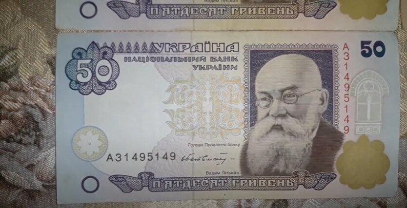 Устаревшие деньги