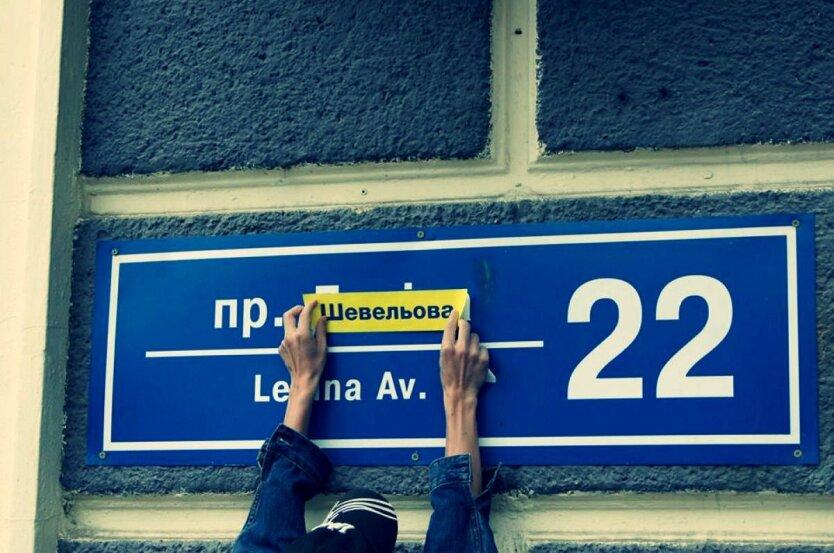 ulica_pereimenovanie_ukraina