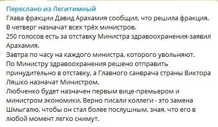 Давид Арахамия, Максим Степанов, Виктор Ляшко, АлексейЛюбченко, Денис Шмыгаль
