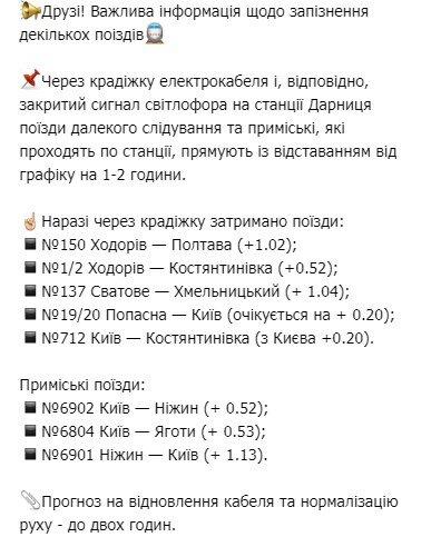 Через НП у Києві затримується ряд потягів як далекого прямування, так і приміських