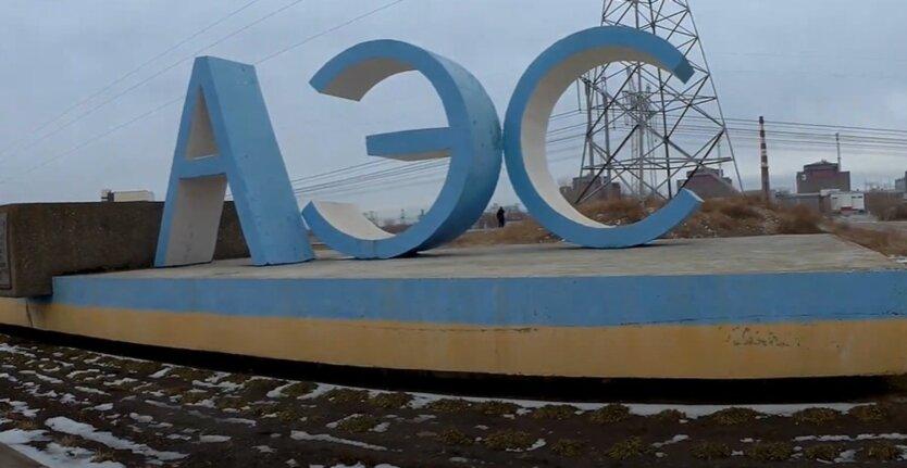 Подорожание электроэнергии из-за остановки АЭС