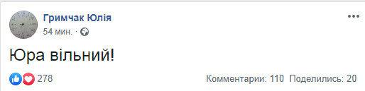грымчак фейсбук
