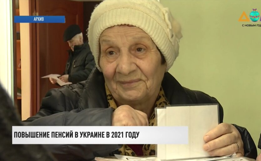 Пенсии в Украине, выход на пенсию, пенсионные выплаты