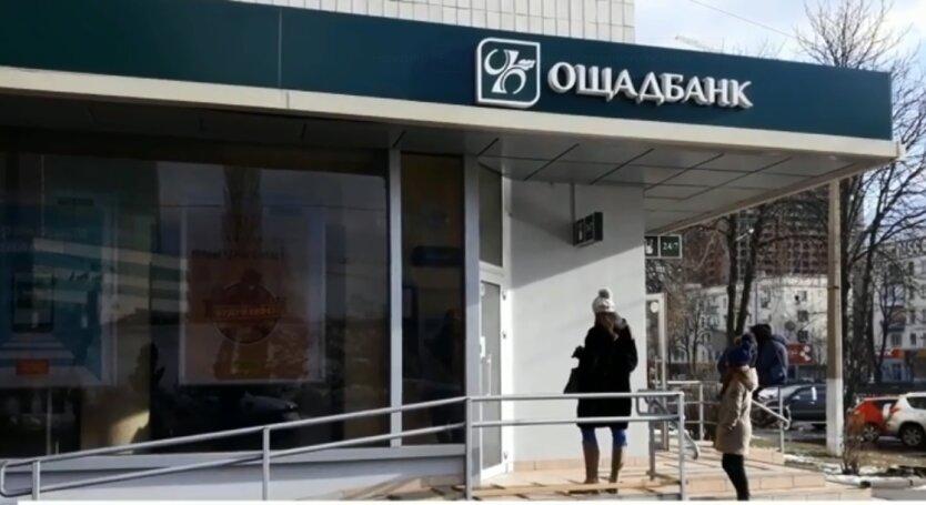 Скандал в Ощадбанке
