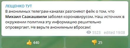"""Лещенко отреагировал на """"коронавирус"""" у Саакашвили"""