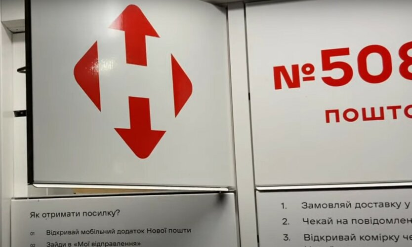 Новая Почта раскрыла важный нюанс при переадресации посылок