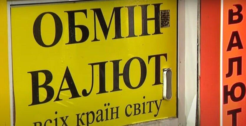 Курс валют в Украине,прогноз на курс валют,обмен валют в Украине,Нацбанк Украины,будущее гривны
