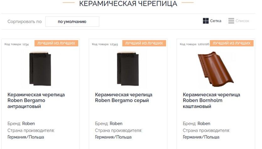 Screenshot_2018-10-27 Керамическая черепица Киев — купить натуральную черепицу