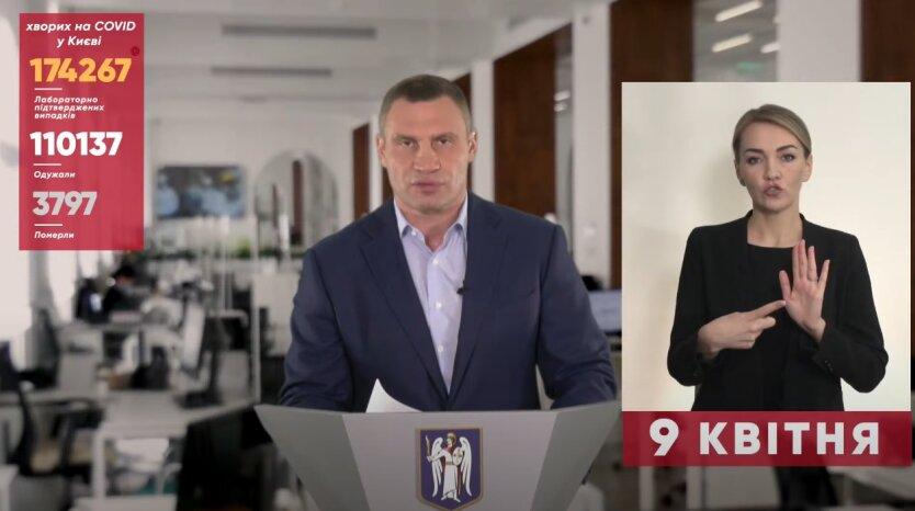 Виталий Кличко, Киев, локдаун