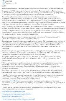Експерти: Через рішення НКРЕКП українцям доведеться переплачувати за газ?