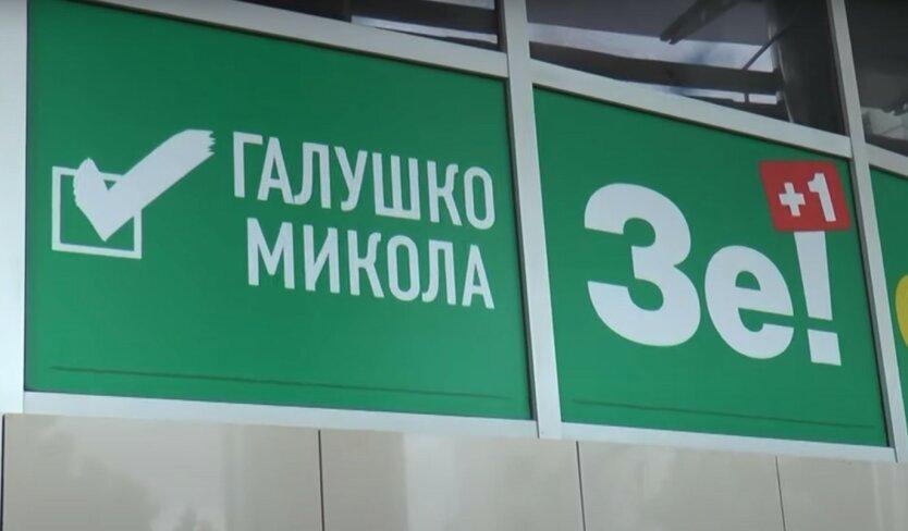 У Зеленского отреагировали на уход «слуги народа» Галушко