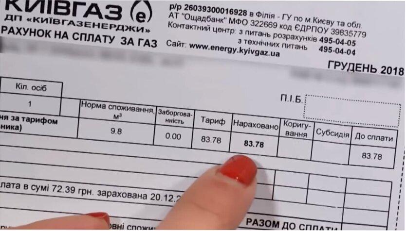 Платежи за газ, Окружной админсуд Киева, Стоимость газа в Украине