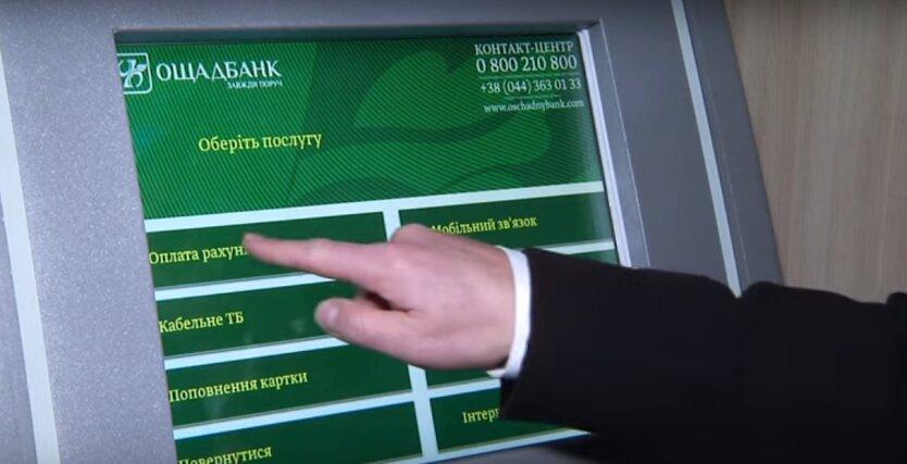 Ощадбанк, клиенты, банковские карты, продление карт Ощадбанка