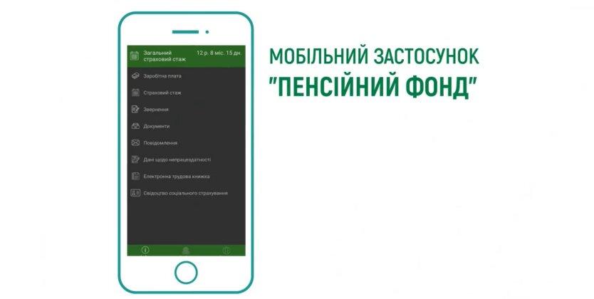 """Мобильное приложение """"Пенсионный фонд"""""""