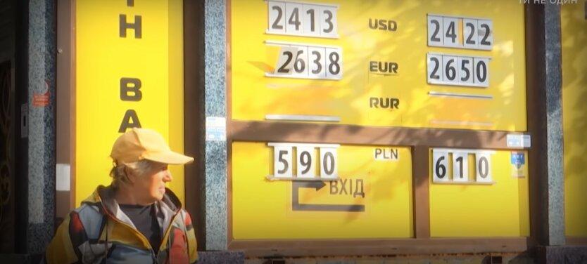 Курс валют в Украине,рынок обмена валют,кредиты МВФ,украинская экономика,будущее гривны