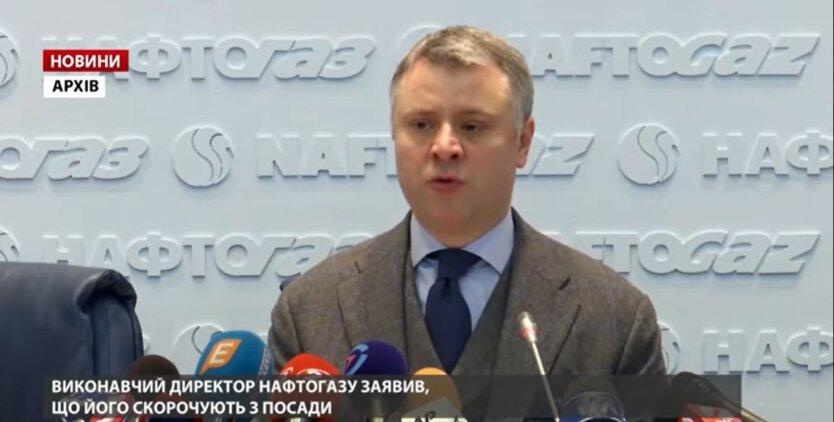 """Юрий Витренко, увольнение, """"Нафтогаз Украина"""""""