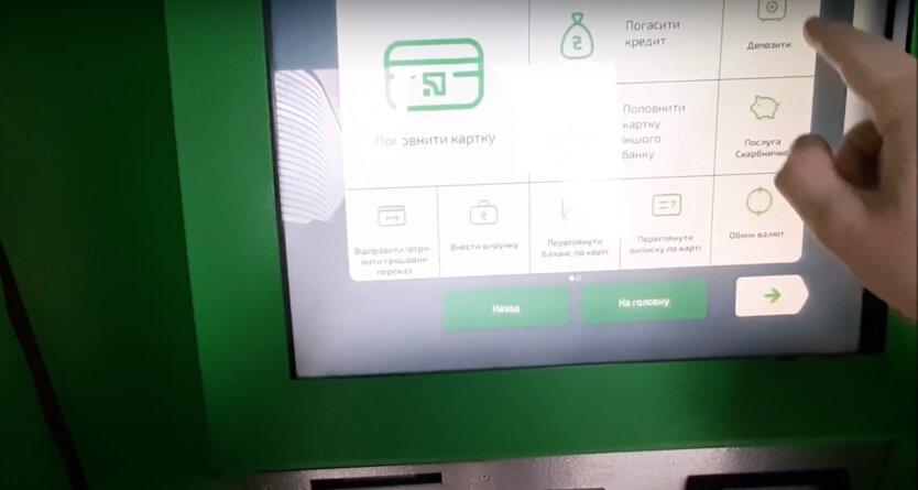 ПриватБанк блокирует счета и оставляет владельцев карт без денег